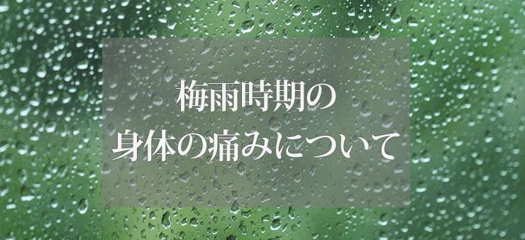 梅雨時期の痛みについて