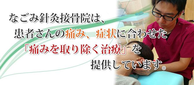 患者さんの痛みや症状に合わせた交通事故のむち打ち治療を提供しています。