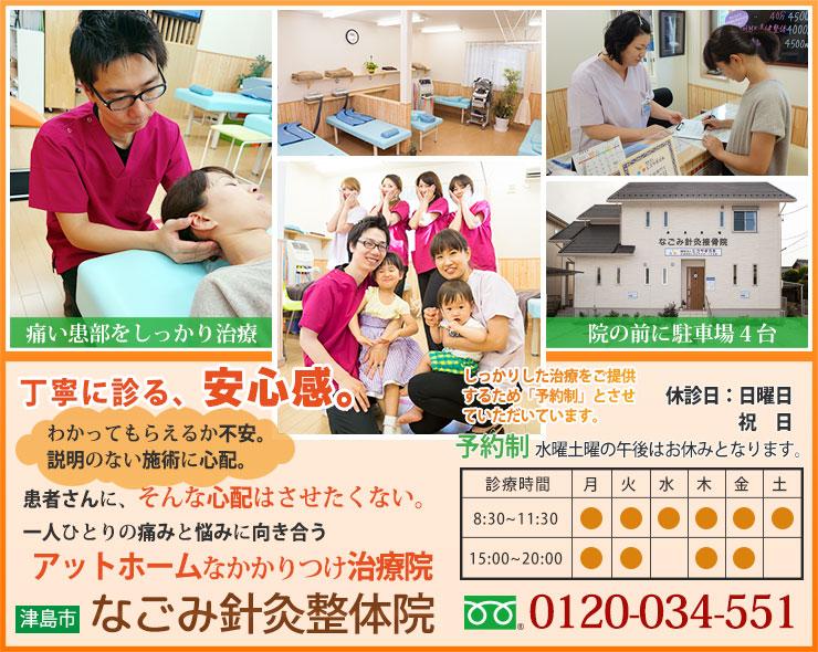 津島市のアットホームなかかりつけ院 なごみ針灸接骨院