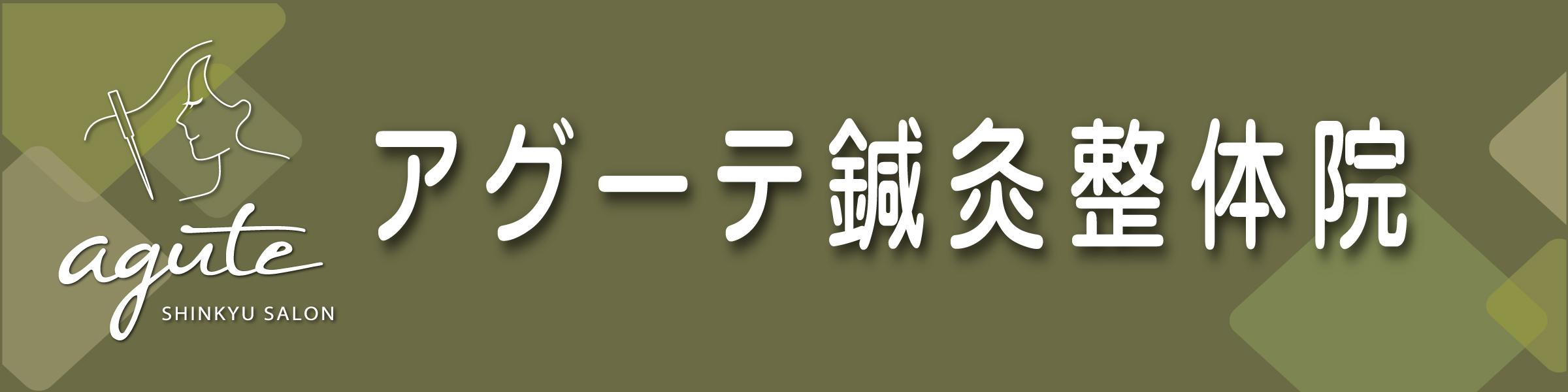 津島市 なごみ針灸整体院