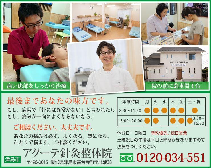 津島市アグーテ針灸整体院にお任せください。