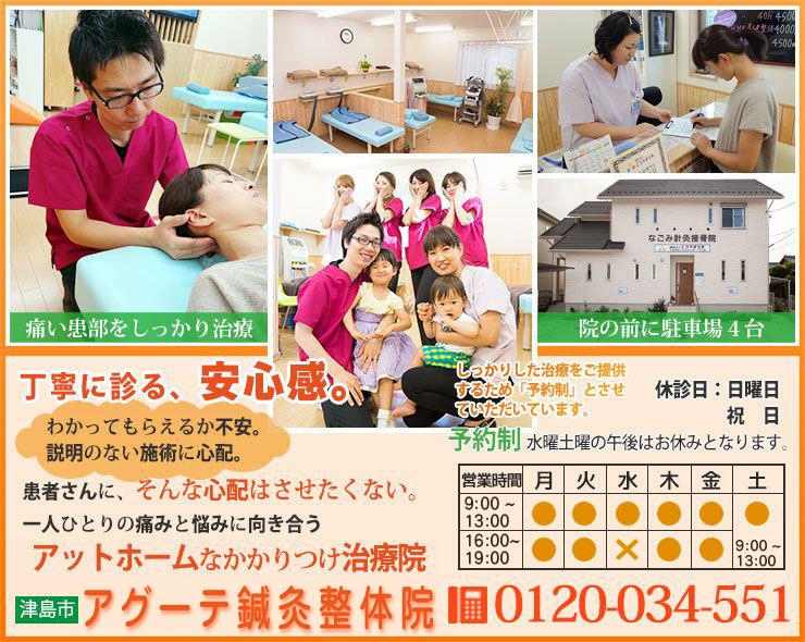 津島市のアットホームなかかりつけ院 アグーテ針灸接骨院